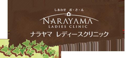 ナラヤマロゴ